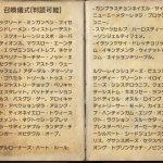 召喚儀式(判読可能)1