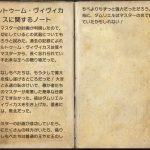 モルトゥーム・ヴィヴィカスに関するノート