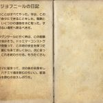 ジョフニールの日記