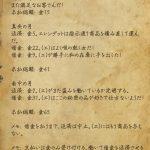 71ページ:エレンデットの貸借報告書