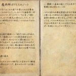 魔術師ガドリスのノート