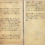 ツォナ・エイの日誌パート4