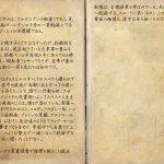ツォナ・エイの日誌パート1