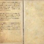 ゴーラーの日記パート1