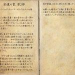 記憶の書、第2部