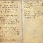 アミニヤスの日記