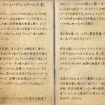 モルゴール・デシェリーの日記