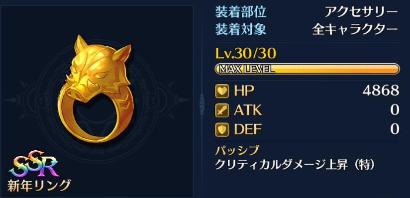 SSR新年リング