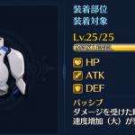 SRアイズの胸甲