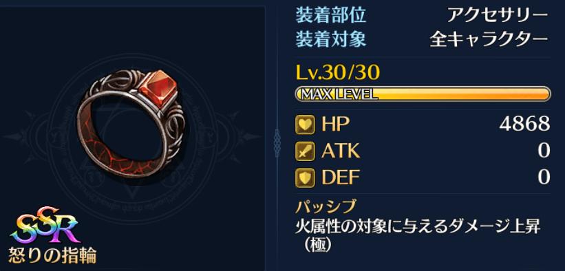 SSR怒りの指輪