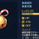 SR妖狐の鈴