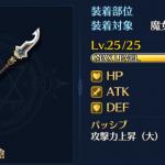 SR東の魔女の銀双槍