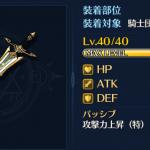 SSR光輝の剣