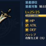SR光輝の剣
