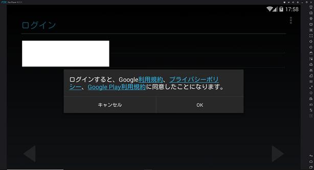 NoxGoogleアカウント利用規約