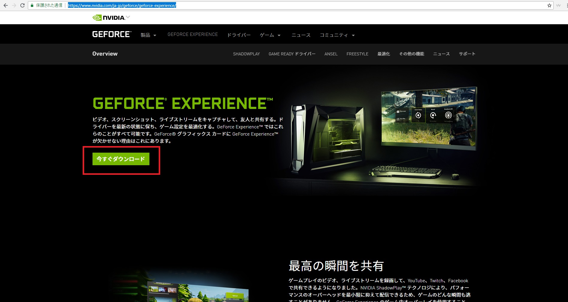 eForce Experienceのダウンロード1