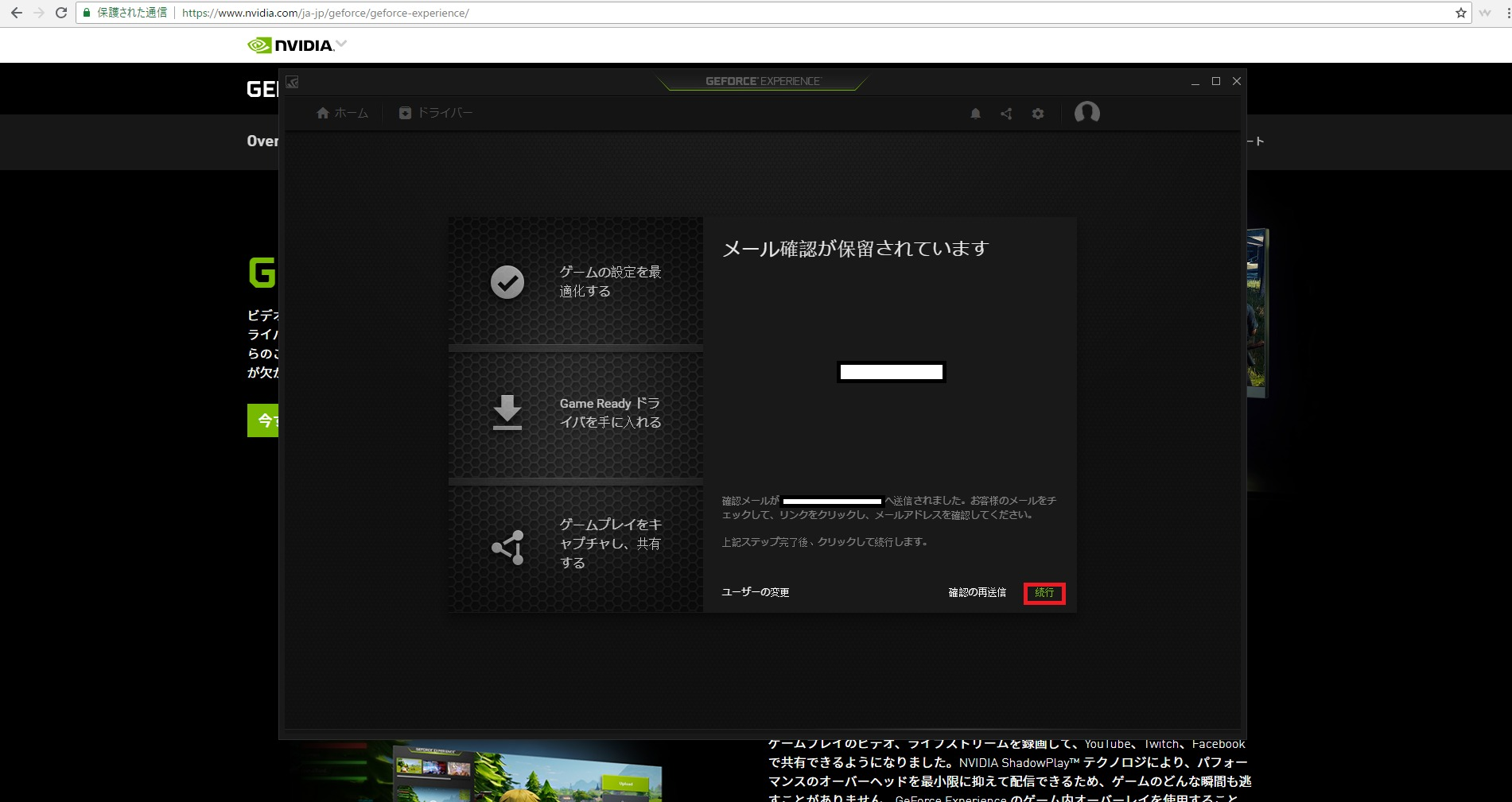 GeForce Experienceのダウンロード5