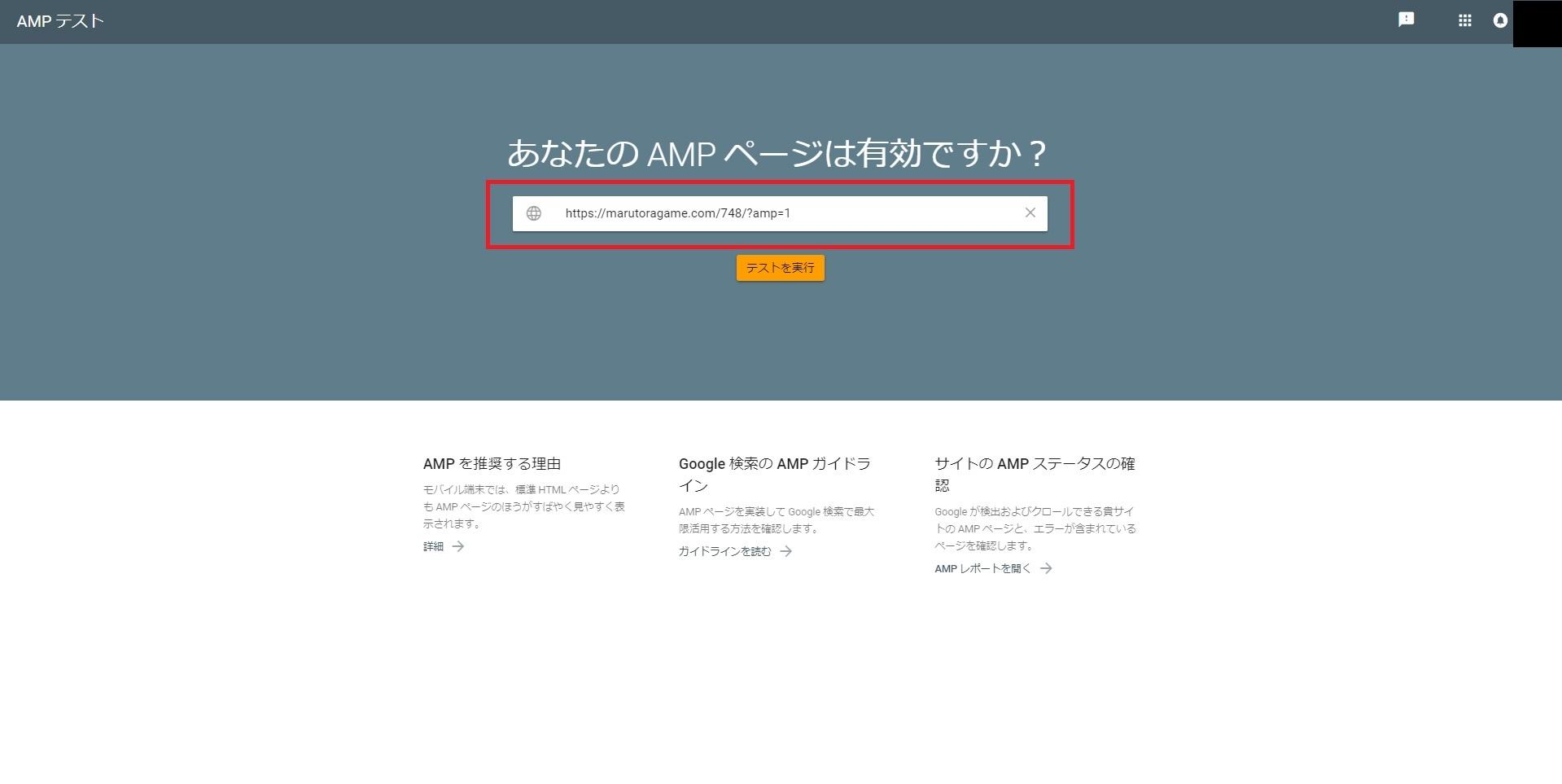 AMPページの確認