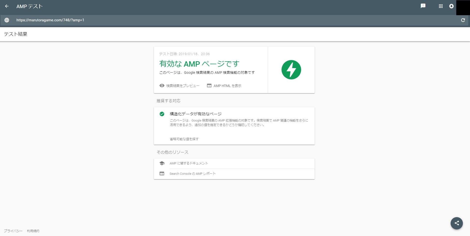 AMPページの確認結果画面