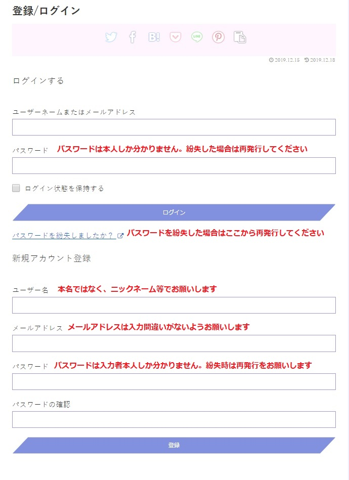 アカウント登録フォーム